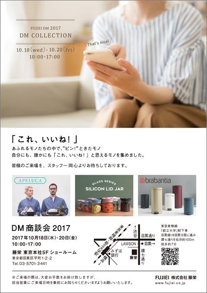 20171010_DM